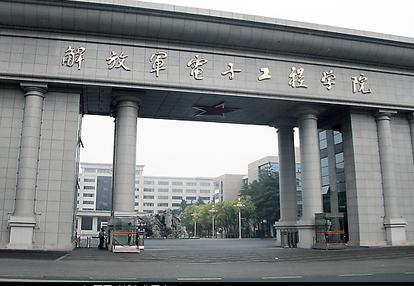 中国人民解放军电子工程学院