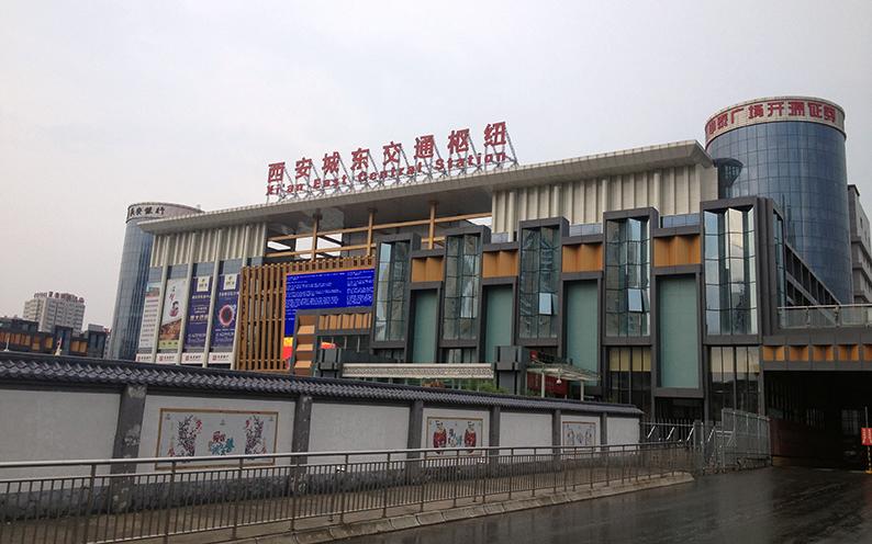 西安城东客运站