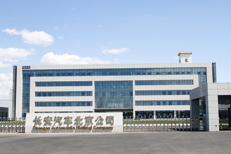 北京长安汽车公司