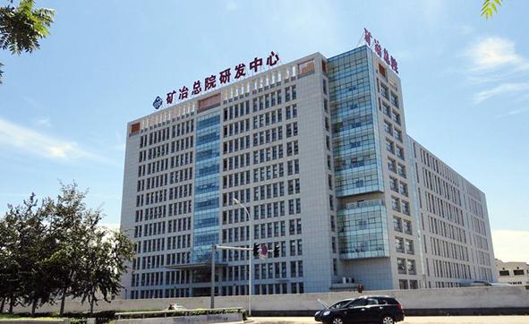 北京矿冶总院