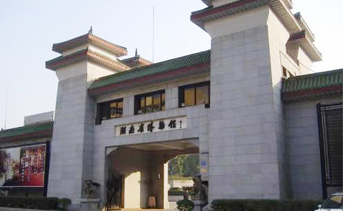 湖南省博物馆Ⅱ