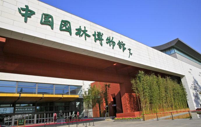中国园林博物馆工程