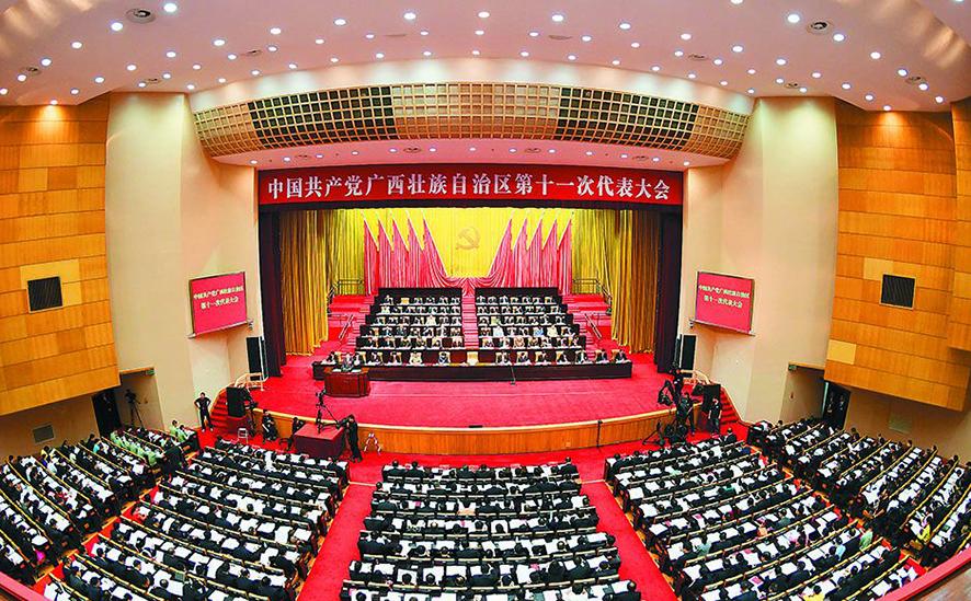 广西壮族自治区人民代表大会委员会