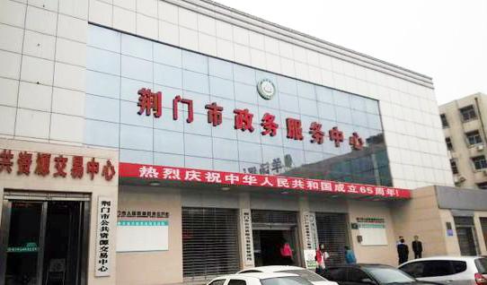 荆门政务中心