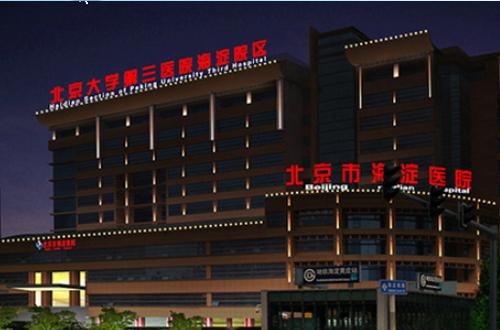 北京大学第三医院海淀院区