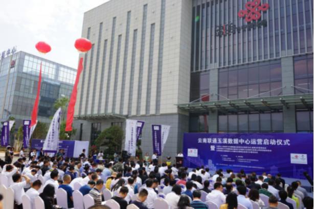 中国联通玉溪数据中心