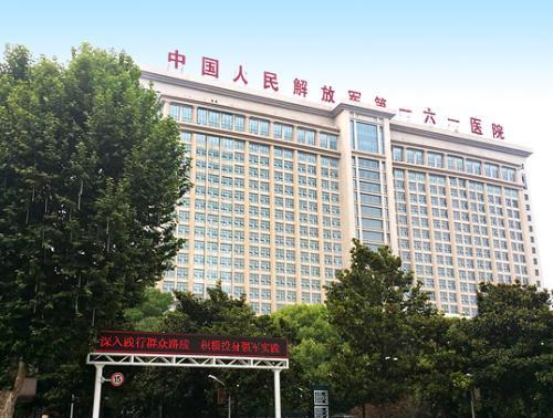 中国人民解放军第161医院